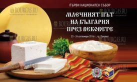 Национальный форум - Молочный путь Болгарии через века