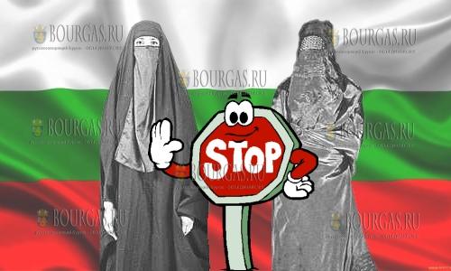 Никаб и паранджа в Болгарии вне закона