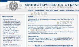 официальный портал Министерства Обороны Болгарии, недвижимость в Болгарии