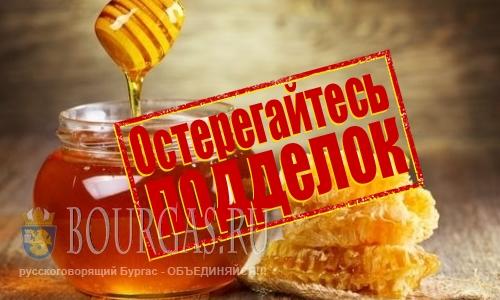 Осторожно - болгарский мед