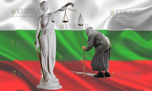 правосудие в Болгарии