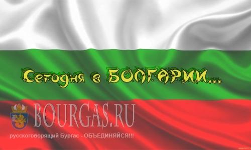 Сегодня в Болгарии