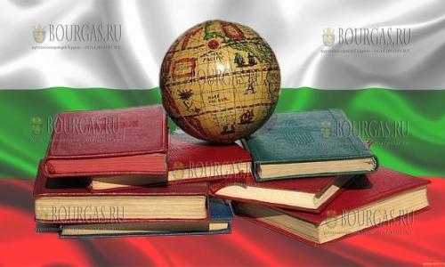 Система образования в Болгарии на пороге реформ