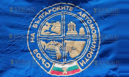 Союз болгарских автомобилистов