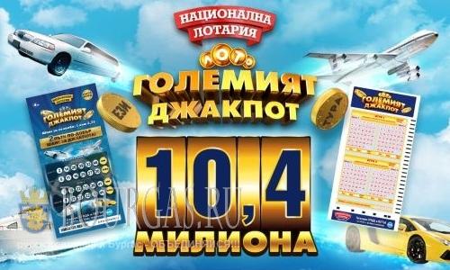 В Болгарии джек-пот в Национальной лотереи вырос до 10,4 млн лев