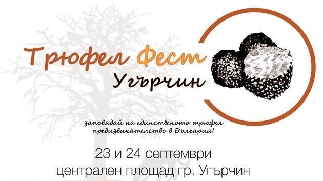 в Угырчин в Ловечской области - I-й фестиваль трюфелей в Болгарии