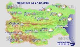 17 октября 2016 года, погода в Болгарии