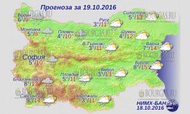 19 октября 2016 года, погода в Болгарии
