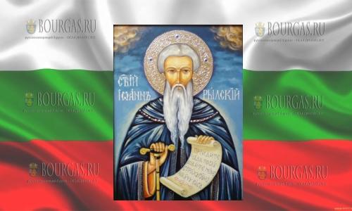 19 октября - День Святого Ивана Рильского Чудотворца