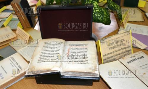 27 октября 2016 года, Благоевград, центральная библиотека Народного дома культуры, выставка книг к 150-летию библиотеки - Старопечатные книги