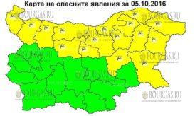 5 октября 2016 года, погода в Болгарии - Желтый код