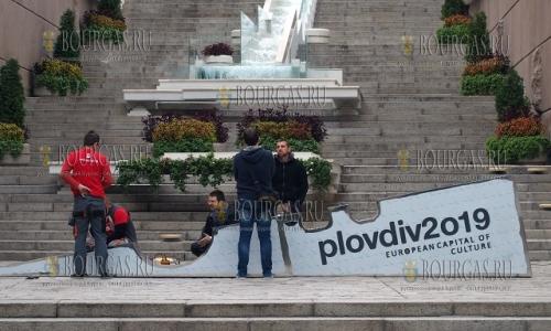 6 октября 2016 года, Пловдив, в городе смонтировали баннер - Пловдива культурной столицы Европы в 2019 году