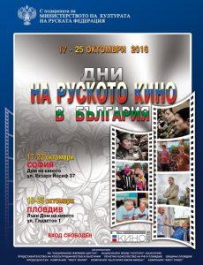 дни российского кино в Болгарии октябрь 2016 года