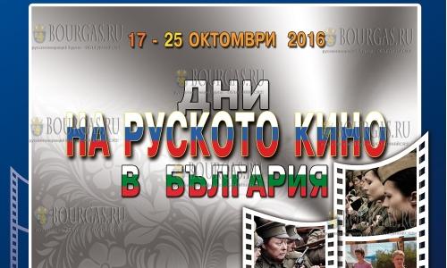 дни российского кино в Болгарии