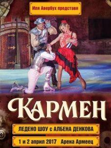 Ледовое шоу Ильи Авербуха будет гостить в Софии