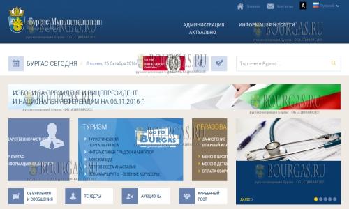 официальный сайт Бургаса