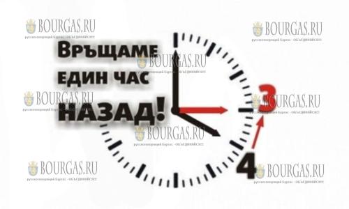 Переходим на зимнее время в Болгарии