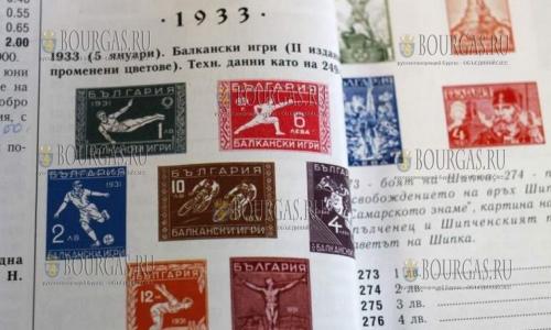 почтовые марки Болгарии, Почтовые марки Болгарии, почтовые марки Болгарии