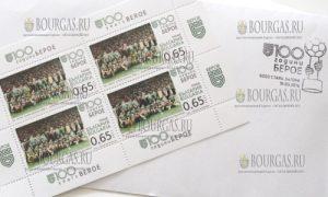 почтовые марки Болгарии - 100 летие ФК Берое