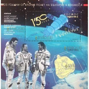 почтовые марки Болгарии - 25 лет второго полета болгарина в космос