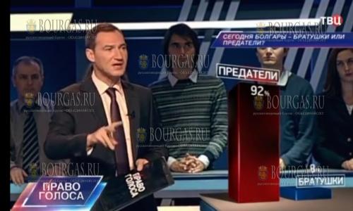 Россияне записали болгар в предатели