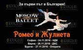 Русский классический балет в Болгарии на гастролях