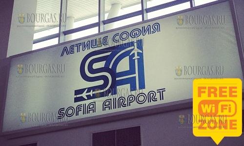В аэропортах Болгарии существует бесплатный WiFi интернет