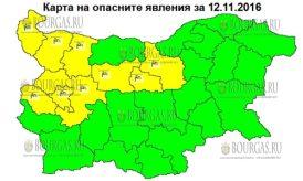 12 ноября 2016 года, погода в Болгарии - Желтый код