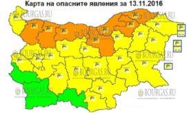 13 ноября в Болгарии - Оранжевый и Желтый код опасности