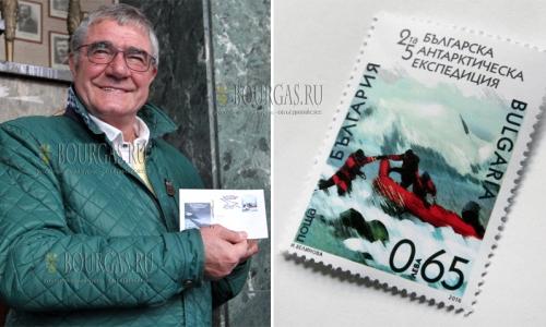 14 ноября 2016 года, София, Музей Связи, представили новую почтовую марку в Болгарии - 25-я Болгарская антарктическая экспедиция
