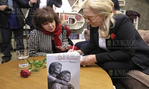 23 ноября, литературный клуб Перото в Софии, известная французская актриса Сильви Вартан представила свою книгу - Мама