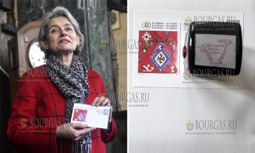 24 ноября, в Софии презентовали почтовую марку посвященного 60-летию членства Болгарии в ЮНЕСКО, на мероприятии присутствовала генеральный директор ЮНЕСКО - Ирина Бокова