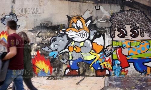 7 ноября 2016 года, Варна, на месте сгоревшего этим летом ресторанчика на улице Васила Друмева - появилось веселенькое граффити