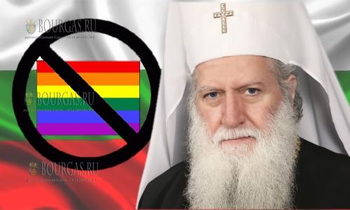А Болгарская православная церковь против