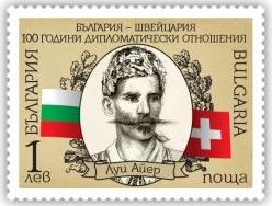 болгарская почтовая марка - 100 лет дипломатических отношений между Болгарией и Швейцарией