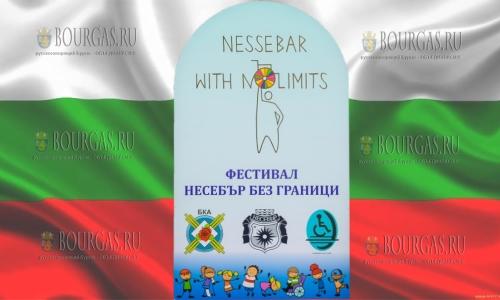 Международный фестиваль - Несебр без границ