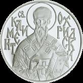 Монета 10 лев Св Климент Охридски реверс
