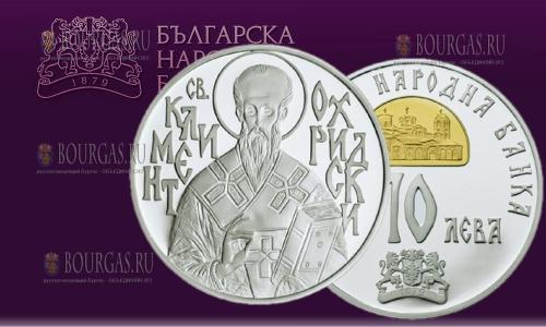 Монета 10 лев Св Климент Охридски