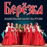 Национальный балет в России - Березка