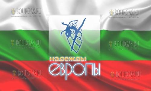 Новый фестиваль в Несебре - Надежды Европы