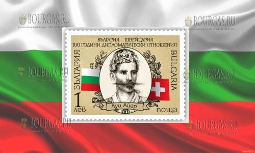 Почта Болгарии выпустила марку - 100 лет дипломатических отношений между Болгарией и Швейцарией