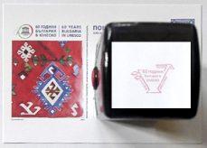 почтовая карточка - 60 лет вступления Болгарии в ЮНЕСКО