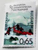 Почтовые марки Болгарии - 25-я болгарская антарктическая экспедиция