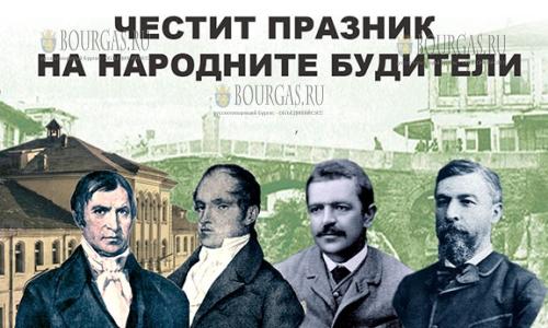 День народных будителей в Болгарии