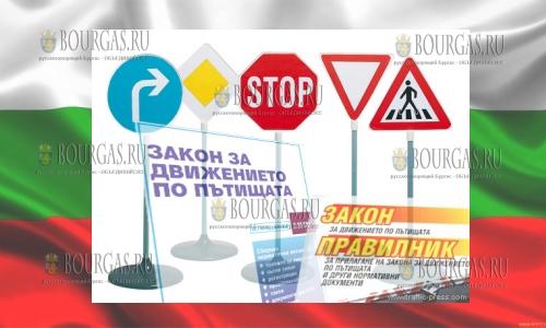Приняты изменения в Закон О дорожном движении в Болгарии