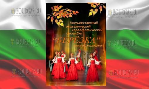 Российский хореографический ансамбль Березка в Болгарии