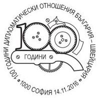 специальный штемпель к почтовой марке - 100 лет дипломатических отношений между Болгарией и Швейцарией