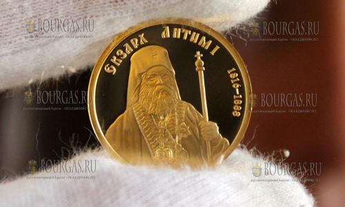 2 декабря, София, в БНБ представили новую памятную золотую монету номиналом 100 лев - Экзарх Антим I