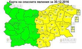 30 декабря 2016 года, ветреный и снежный Желтый код в Болгарии