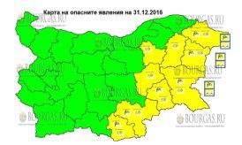 31 декабря 2016 года, ветреный и снежный Желтый код в Болгарии